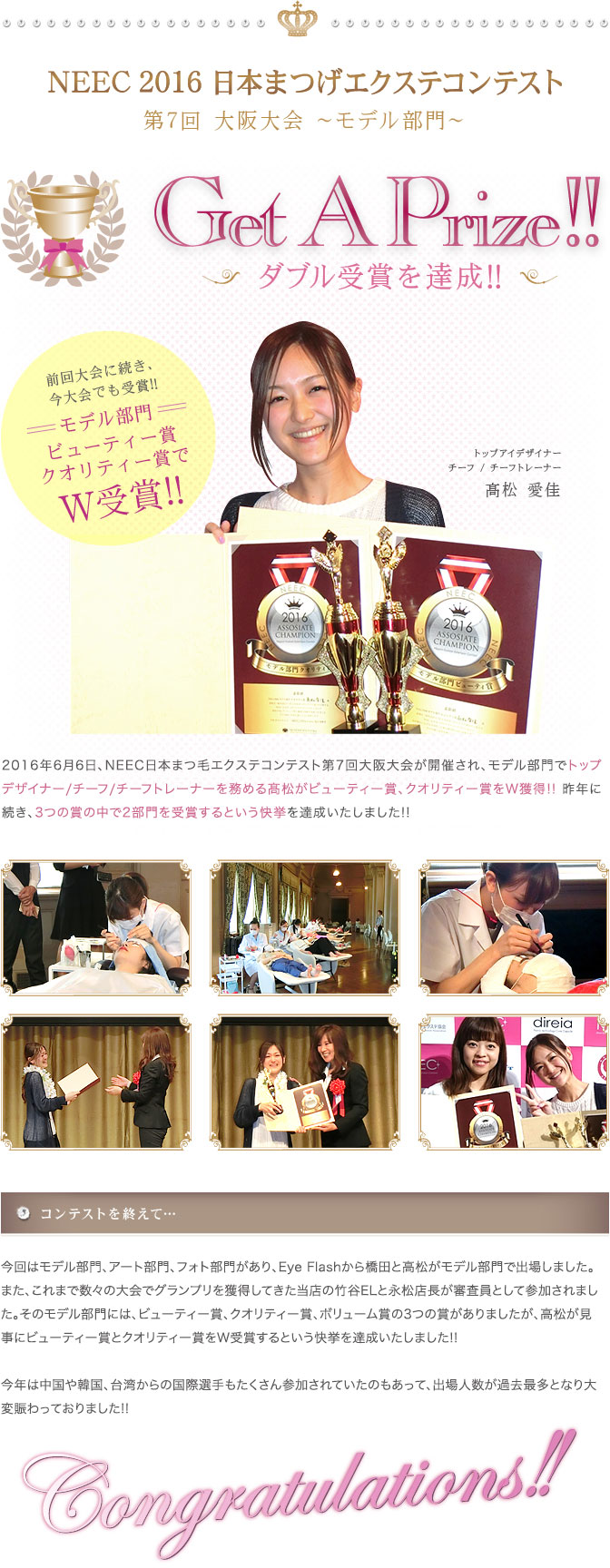 NEEC2013 第4回日本まつげエクステコンテスト シングルラッシュ部門 アイラッシュデザイン部門にて準グランプリをW受賞しました!!
