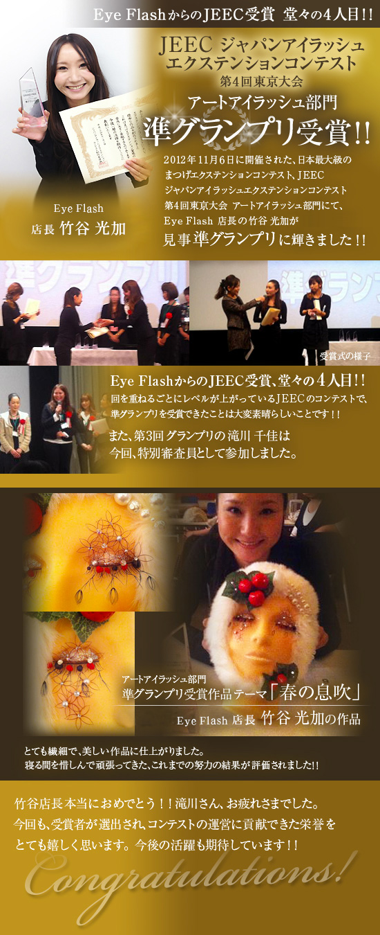 EyeFlashからのJEEC受賞、なんと4人目!! JEECジャパンアイラッシュエクステンションコンテスト第4回東京大会 ナチュラルアイラッシュ部門 準グランプリを受賞!!