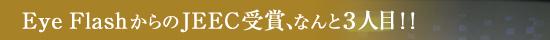 EyeFlashからのJEEC受賞、なんと3人目!!