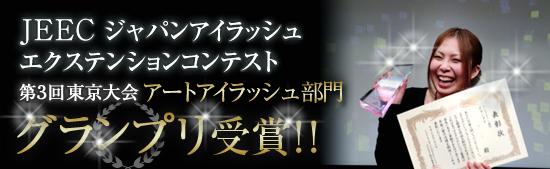 JEECジャパンアイラッシュエクステンションコンテスト第3回東京大会 アートアイラッシュ部門 グランプリ受賞!!
