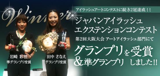 ジャパンアイラッシュエクステンションコンテストにて「グランプリ」&「準グランプリ」を受賞しました!