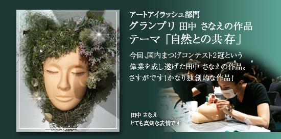 アートアイラッシュ部門 グランプリ 田中 さなえの作品 テーマ 「自然との共存」