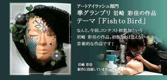 アートアイラッシュ部門 準グランプリ 岩崎 彩佳の作品 テーマ 「Fishto Bird」