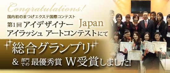 国内初のまつげエクステ国際コンテスト 第1回アイデザイナー アイラッシュアートコンテストにて「総合グランプリ」&「部門での最優秀賞」W受賞しました!