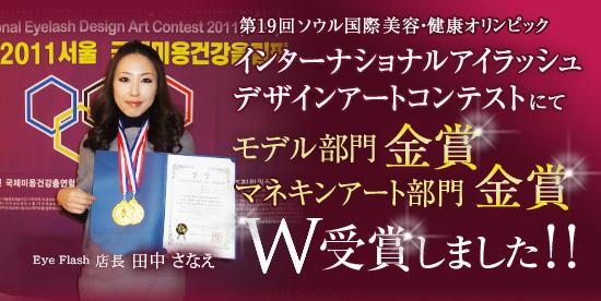 第19回ソウル国際美容・健康オリンピック インターナショナルアイラッシュデザインアートコンテストにて「モデル部門」&「マネキンアート部門」にて金賞をW受賞しました!!