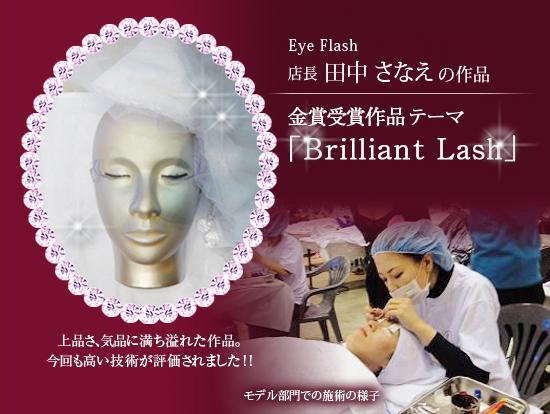 Eye Flash京阪百貨店くずはモール店店長 田中 さなえの作品 金賞受賞作品テーマ 「Brilliant Lash」」