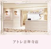 東京|まつ毛エクステのアイフラッシュ アトレ吉祥寺店