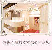 大阪|まつ毛エクステのアイフラッシュ 京阪百貨店くずはモール店