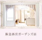 兵庫|まつ毛エクステのアイフラッシュ 阪急西宮ガーデンズ店