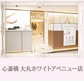 大阪|まつ毛エクステのアイフラッシュ 心斎橋 大丸ホワイトアベニュー店