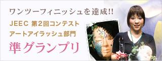 ワンツーフィニッシュを達成!!JEEC第2回コンテスト アートアイラッシュ部門準グランプリ