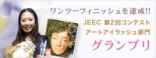 ワンツーフィニッシュを達成!!JEEC第2回コンテスト アートアイラッシュ部門グランプリ
