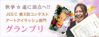 快挙☆遂に頂点へ!!JEEC第3回コンテストアートアイラッシュ部門グランプリ