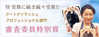 W受賞に続き続々受賞!!アートアイラッシュプロフェッショナル部門 審査委員特別賞
