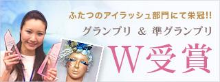 ふたつのアイラッシュ部門にて栄冠!!グランプリ&準グランプリW受賞
