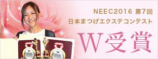 NEEC2016 日本まつ毛エクステコンテスト W受賞