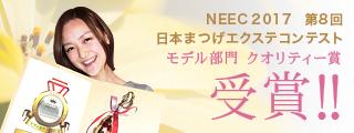 NEEC日本まつ毛エクステコンテスト 第8回大阪大会 モデル部門 クオリティ賞を受賞!!