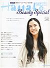 Hanako WEST Beauty Special