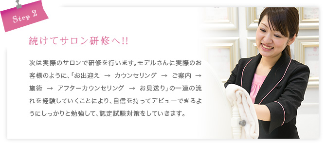 STEP2〜続けてサロン研修へ!!