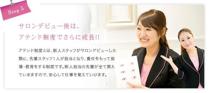 STEP5〜サロンデビュー後は、アテンド制度でさらに成長!!
