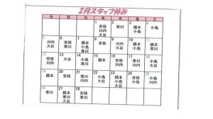 2月スタッフお休み表