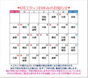 2016.6月お休み表