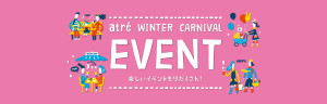 2017carnival_banner_event_1800-580