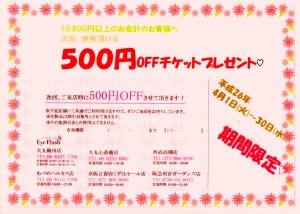 500off