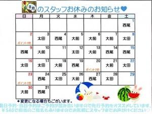 8月カレンダー112