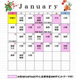 1月お休み表