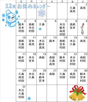 12月お休みカレンダー