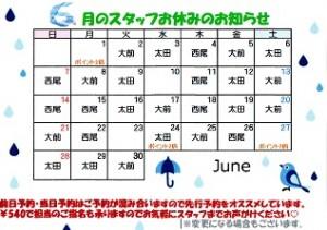 6月スタッフ休み表