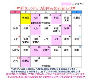 H30.1 スタッフお休み表