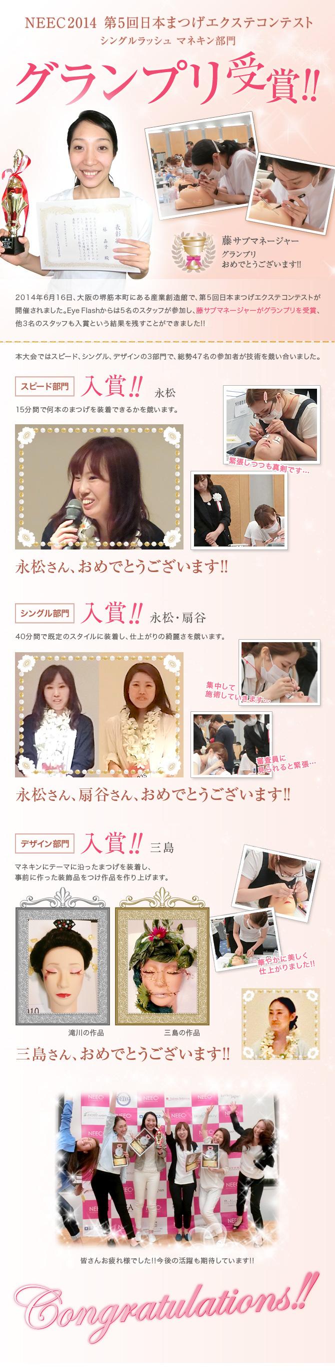 NEEC2014 第5回日本まつげエクステコンテスト