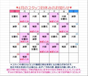 H30.4お休み表