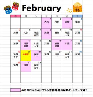 2月お休み表