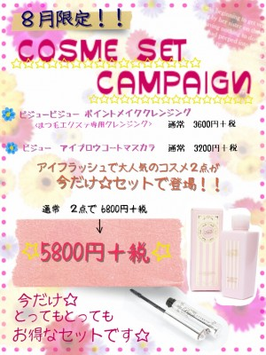 8月コスメキャンペーン