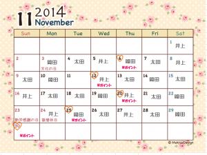 休みカレンダー11月